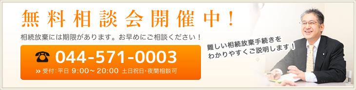 無料相談会開催中!044-571-0003